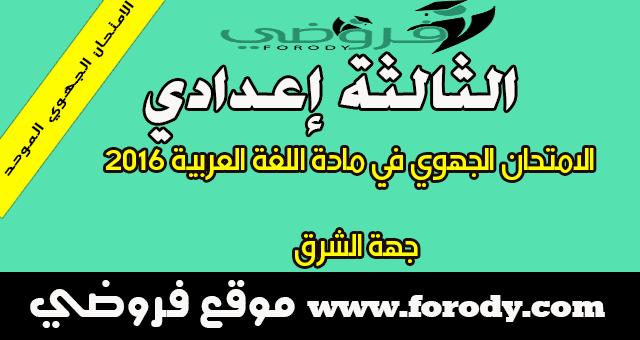 الثالثة إعدادي:الامتحان الجهوي في مادة اللغة العربية   2016 - جهة الشرق - مع التصحيح