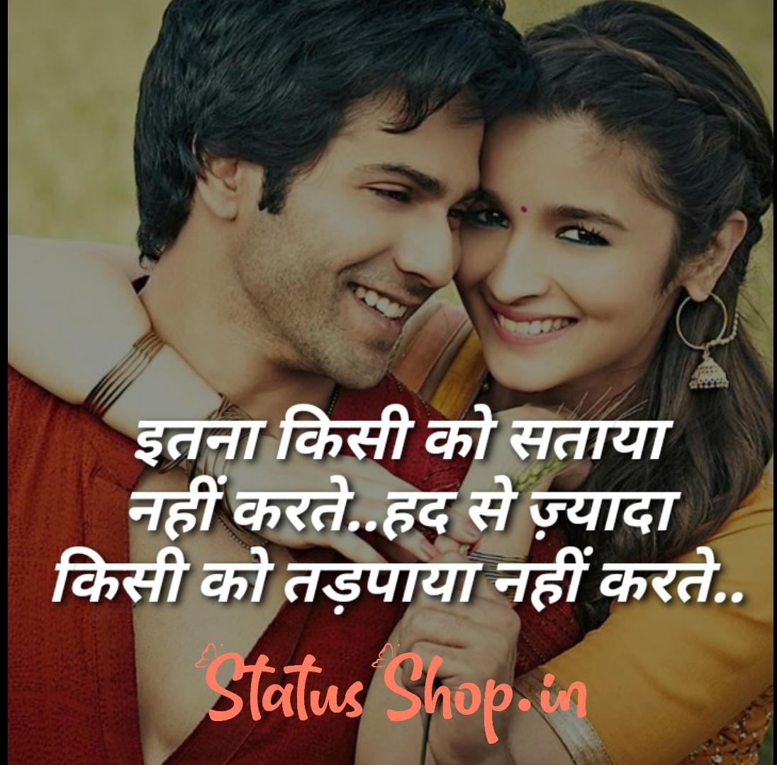 Whatsapp-romantic-status