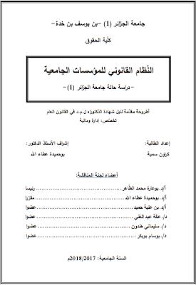 أطروحة دكتوراه: النظام القانوني للمؤسسات الجامعية (دراسة حالة جامعة الجزائر (1) PDF