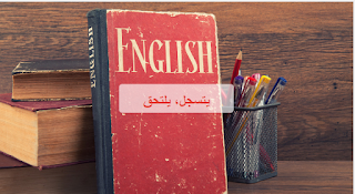 English language course offered by the American embassy in Khartoum