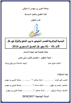 مذكرة ماستر: الجنسية الجزائرية للشخص الطبيعي ما بين التمتع والزوال في ظل الأمر 05-01 وفي ظل التعديل الدستوري 2016 PDF