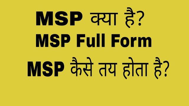 MSP क्या है और यह कैसे तय होता है?