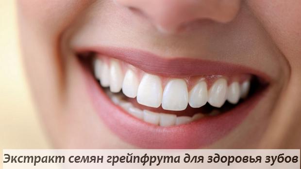 Экстракт семян грейпфрута для здоровья зубов