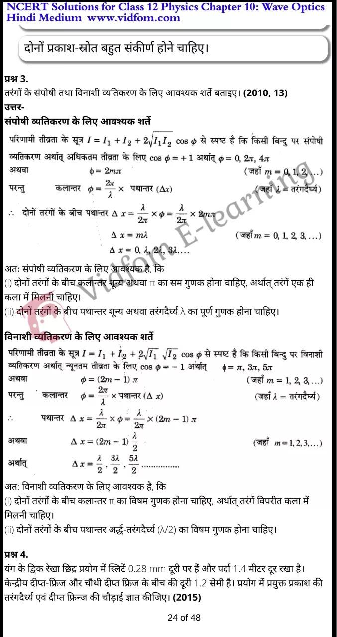class 12 physics chapter 10 light hindi medium 24