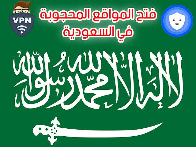 فتح المواقع المحجوبة في السعودية مجانا للكمبيوتر والهواتف Betternet Free VPN 2018