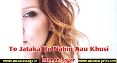 To Jataka Re Nahin Aau Khusi (Human Sagar)-www.AllodiaSongs.in