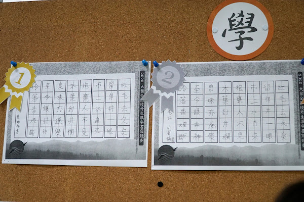 大葉大學境外生漢字書寫競賽 欣賞繁體字之美