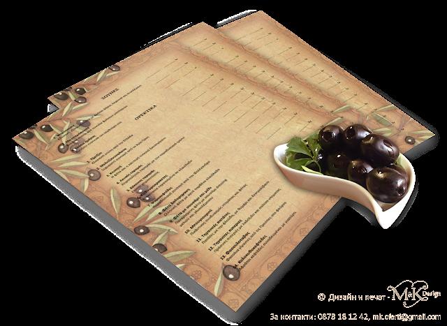 печат на бланки, фонове, шаблон, хартия за принтер, цветна хартия А4, примерни менюта, образец на меню за ресторант, как се прави меню, меню за механа, гланцирана хартия, хартиени подложки, примено меню, готови менюта, принтерна хартия, листи меню за кожени папки, кожени менюта, джобове за менюта, меню за пицария, хартия за менюта, принтерна хартия, меню за ресторант word, хартия за сервиране, печатна хартия, безплатен дизайн на меню, стара хартия