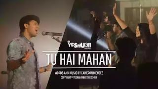 Tu Hai Mahan Yeshua Ministries Lyrics