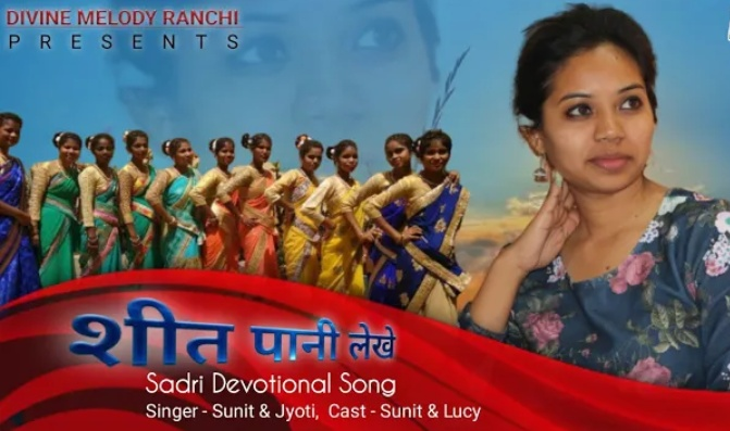 Sheet pani lakhe ( शीत पानी लेखे) ! Sunit Toppo ! Sadri Devotional Song Lyrics