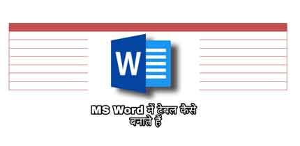 MS Word Me Table Kaise Banaye - MS word में टेबल कैसे बनाते हैं