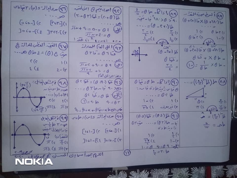 99 سؤال اختيار من متعدد بالحل لن يخرج عنهم امتحان الرياضيات للصف الاول الثانوي ترم أول نظام جديد 12