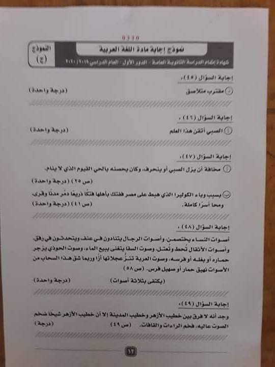 نموذج اجابة امتحان اللغة العربية للثانوية العامة 2020 بتوزيع الدرجات 13