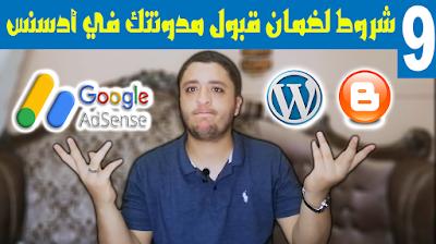9 شروط لضمان قبول مدونتك او موقعك في جوجل ادسنس | Google Adsense