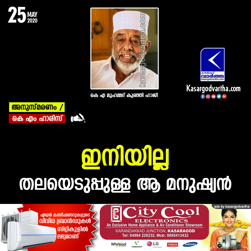 Kerala, Article, KA muhammed kunhi no more