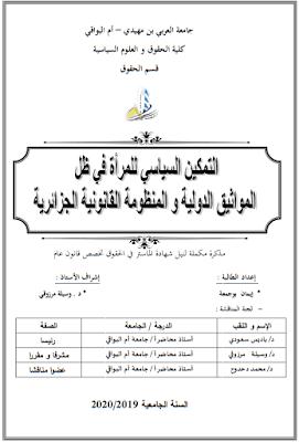 مذكرة ماستر: التمكين السياسي للمرأة في ظل المواثيق الدولية والمنظومة القانونية الجزائرية PDF