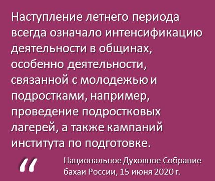 Цитата из письма Национального Духовного Собрания бахаи России от 15 июня 2020 г.