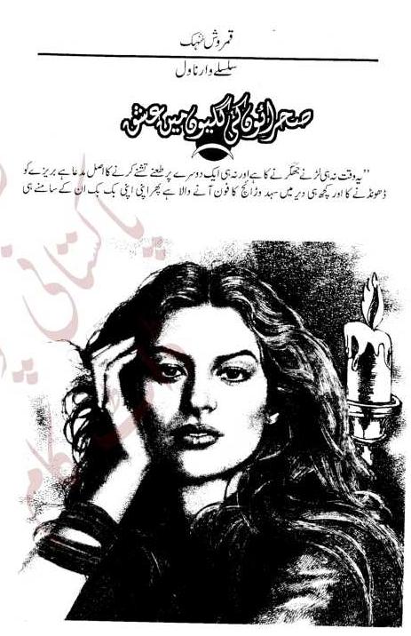 sehraon ki galiyon mein ishq complete novel download