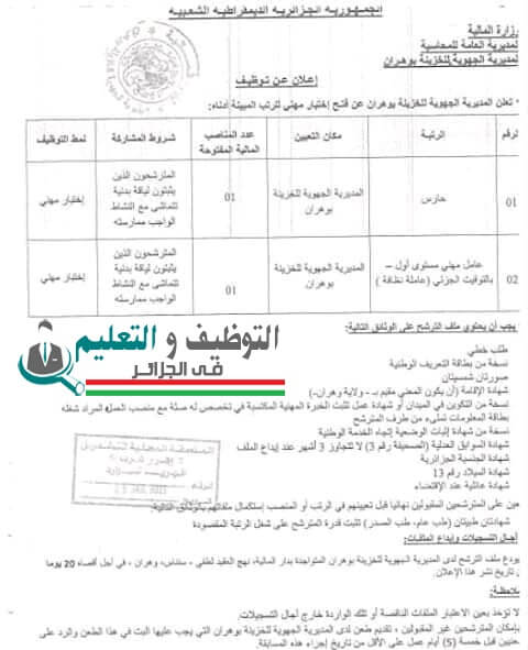 اعلان توظيف بالمديرية الجهوية للخزينة العمومية لوهران 30 جانفي 2021