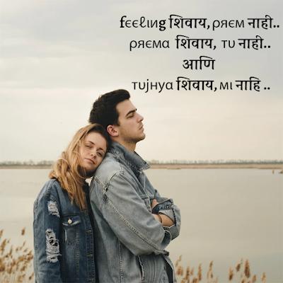 marathi shayari photo