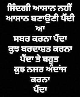 Punjabi-Motivational-Quotes