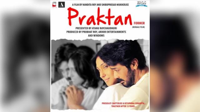 Praktan Bengali Full Movie Download & Watch Online