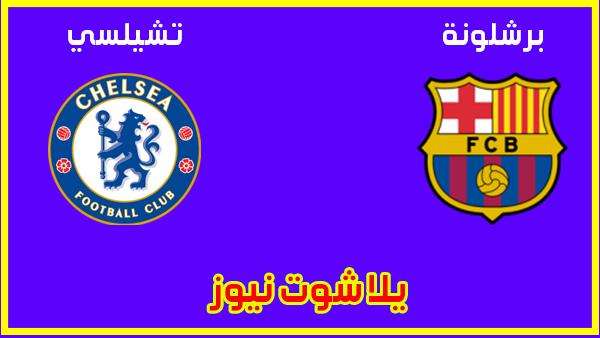 يلا شوت الجديد الان مشاهدة مباراة برشلونة وتشيلسي اليوم 23-7-2019 بث مباشر برشلونة في مباراة ودية
