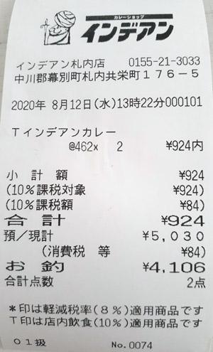 インデアン 札内店 2020/8/12 飲食のレシート