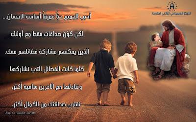 اقوال في الصداقة الحقيقية