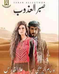 مشاهدة مسلسل صبر العذوب 2019