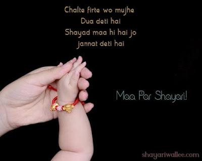 Best maa ka pyar shayari
