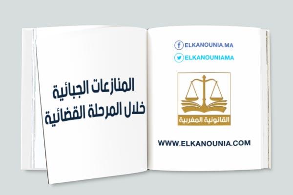 مقال بعنوان: المنازعات الجبائية خلال المرحلة القضائية
