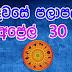 Lagna Palapala 2020-04-30 | ලග්න පලාපල | රාහු කාලය | Rahu Kalaya 2020