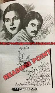 Sheharzaad by Saima Akram Chaudhary Episode 1 Online Reading