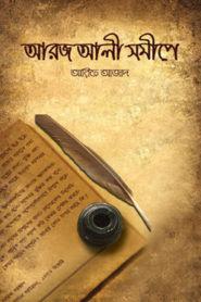 আরজ আলী সমীপে pdf download, আরজ আলী সমীপে, aroj ali somipe, arif azad books,aroj ali somipe arif azad