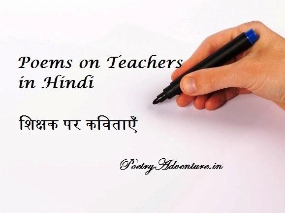 Poem on Teachers in Hindi, Teachers Par Kavita, Shikshak Par Kavita, Guru Par Kavitae, शिक्षक दिवस पर कविताएँ