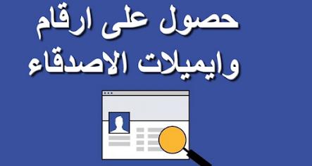 طريقة إستخراج جميع الايميلات والارقام للأصدقاء علي الفيسبوك