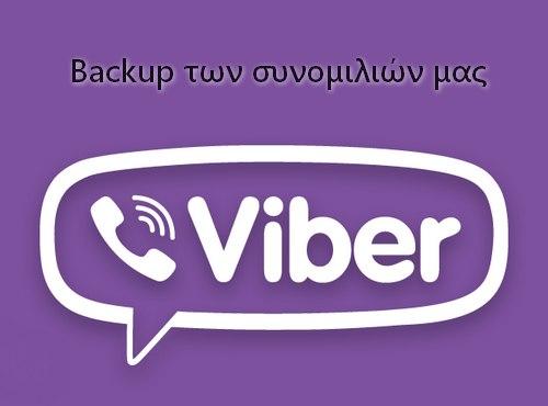 viber, backup viber, αντίγραφο ασφαλείας viber