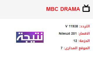تردد قناة ام بي سي دراما MBC DRAMA الجديد 2018 على النايل سات