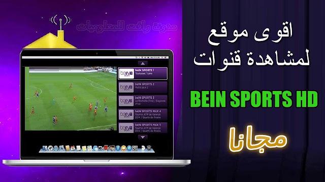 http://www.rftsite.com/2019/06/bein-sports-hd.html