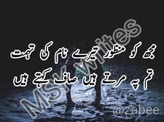 Pyar Bhari Shayari In Urdu