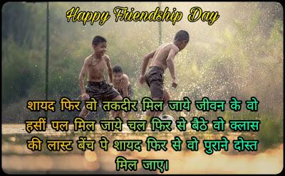 friendship day shayari hindi