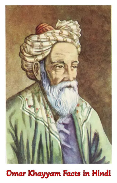 [Top 20] Unknown Facts About Omar Khayyam In Hindi