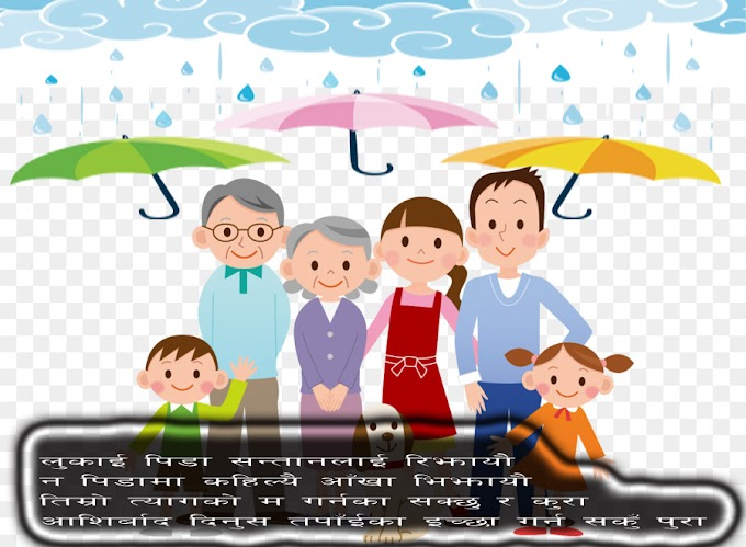 Fathers day  wishes messages and quotes in Nepali    Happy Father's Day 2078