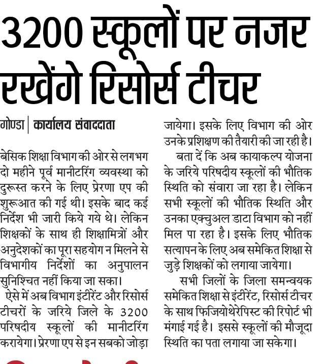 3200 परिषदीय स्कूलों पर नजर रखेंगे विभाग इंटीरेंट और रिसोर्स टीचर