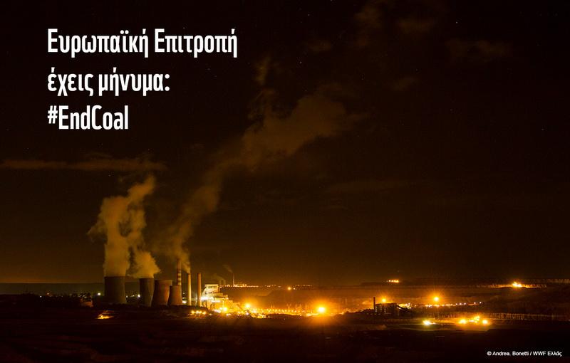 Η πώληση της ΔΕΗ βυθίζει την Ελλάδα στο κάρβουνο