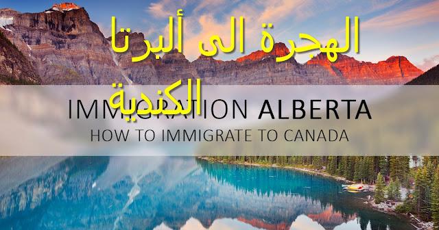 الهجرة الى ألبرتا في كندا