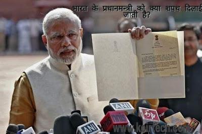 भारत के प्रधानमन्त्री को क्या शपथ दिलाई जाती है?