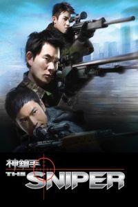 The Sniper (Sun cheung sau) (2009)