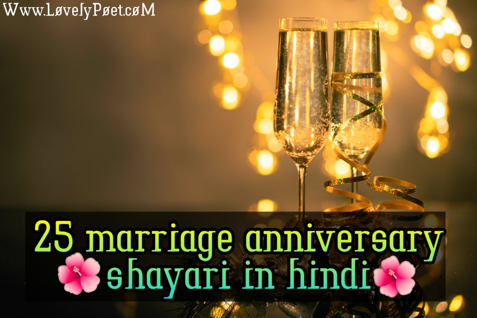 25-marriage-anniversary-shayari-in-hindi